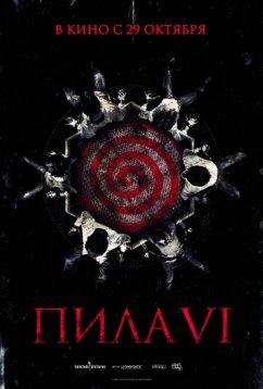 Пила6 (2009)
