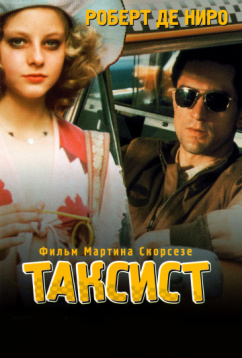 Таксист (1976)