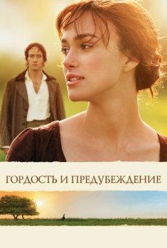 Гордость и предубеждение (2005)