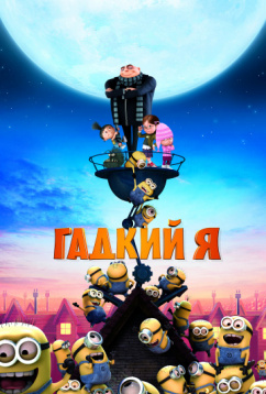 Гадкийя (2010)