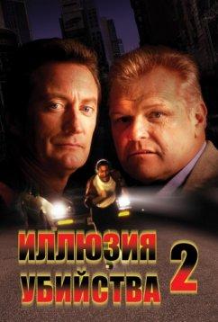 Иллюзия убийства2 (1991)