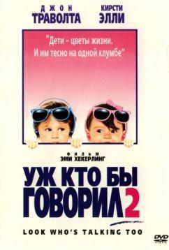 Уж кто бы говорил 2 (1990)
