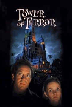 Башня ужаса (1997)