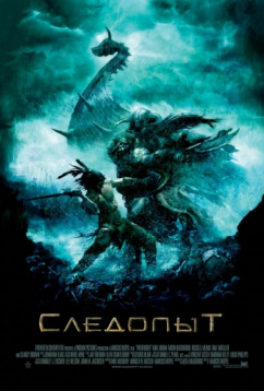 Следопыт (2006)