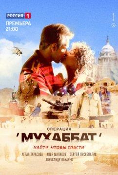 Операция Мухаббат (2018)