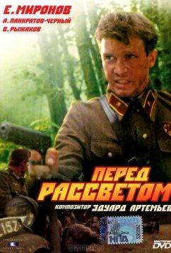Перед рассветом (1989)