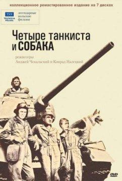 Четыре танкиста и собака (1966)