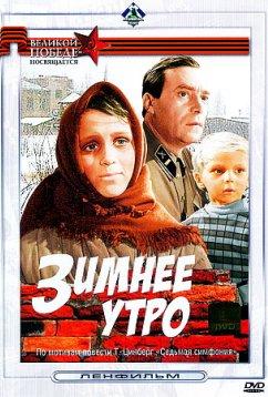 Зимнее утро (1966)