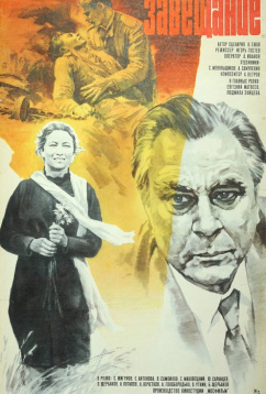 Завещание (1985)
