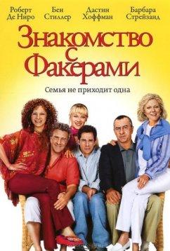 Знакомство с Факерами (2004)
