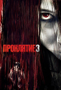 Проклятие3 (2008)