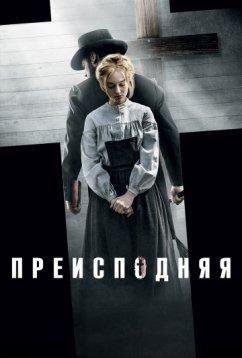 Преисподняя (2016)
