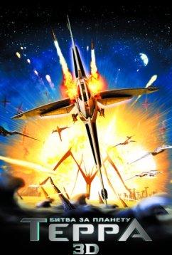 Битва за планету Терра (2007)