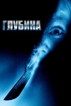 Глубина (2002)