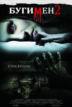 Бугимен2 (2007)