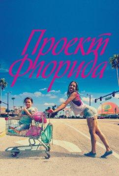 Проект Флорида (2017)