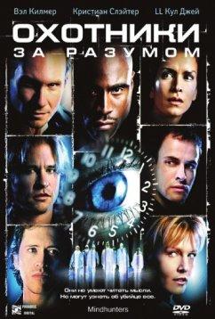 Охотники за разумом (2004)