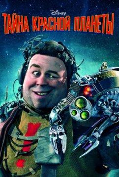 Тайна красной планеты (2011)