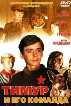 Тимур и его команда (1976)