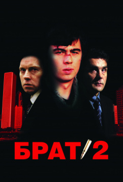 Брат2 (2000)