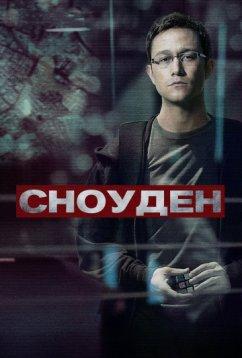 Сноуден (2016)