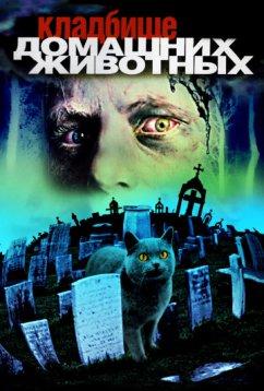 Кладбище домашних животных (1989)
