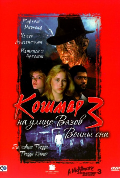 Кошмар на улице Вязов 3: Воины сна (1987)