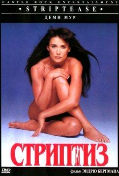 Стриптиз (1996)