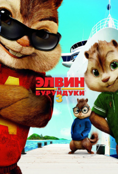 Элвин и бурундуки3 (2011)