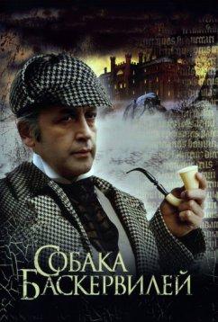 Шерлок Холмс и доктор Ватсон: Собака Баскервилей (1981)