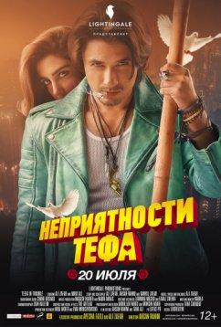 Неприятности Тефа (2018)
