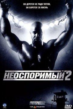Неоспоримый2 (2005)
