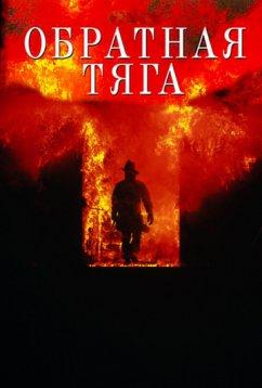 Обратная тяга (1991)