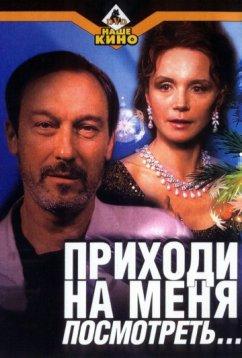 Приходи на меня посмотреть (2000)