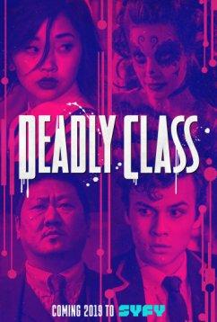 Убийственный класс (2018)