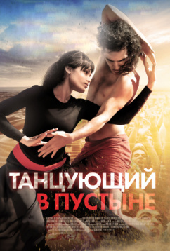 Танцующий в пустыне (2014)