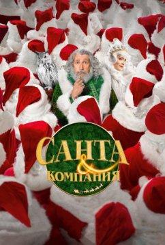 Санта и компания (2017)