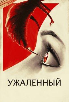 Ужаленные (2015)