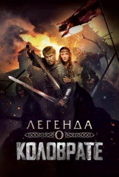 Легенда о Коловрате (2017)
