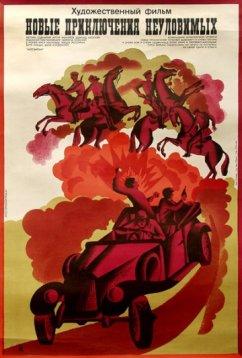 Новые приключения неуловимых (1968)