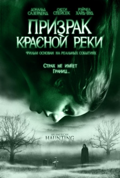 Призрак Красной реки (2005)