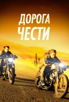 Дорога чести (2014)