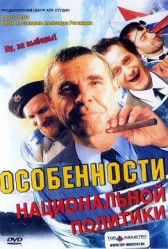 Особенности национальной политики (2003)