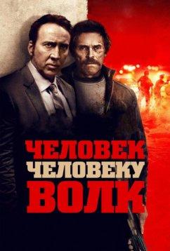 Человек человеку волк (2015)