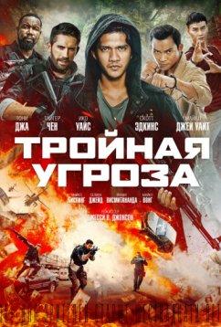 Тройная угроза (2019)