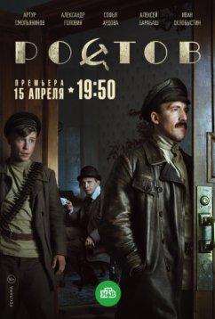 Ростов (2019)