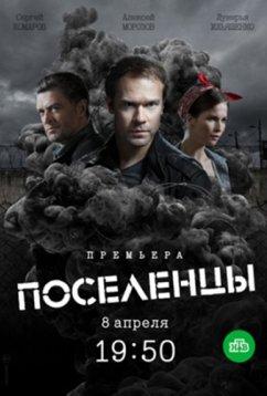 Поселенцы (2018)
