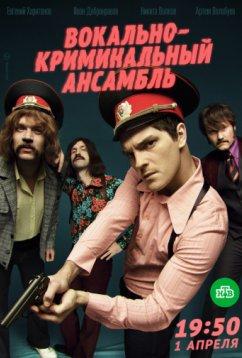 Вокально–криминальный ансамбль (2018)