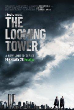 Призрачная башня (2018)