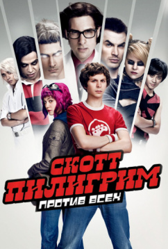 Скотт Пилигрим против всех (2010)